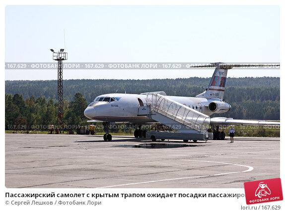 Пассажирский самолет с крытым трапом ожидает посадки пассажиров, фото № 167629, снято 27 декабря 2007 г. (c) Сергей Лешков / Фотобанк Лори