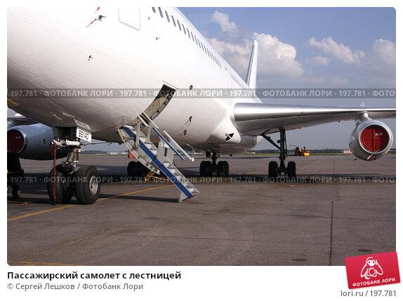 Пассажирский самолет с лестницей, фото № 197781, снято 5 июля 2007 г. (c) Сергей Лешков / Фотобанк Лори
