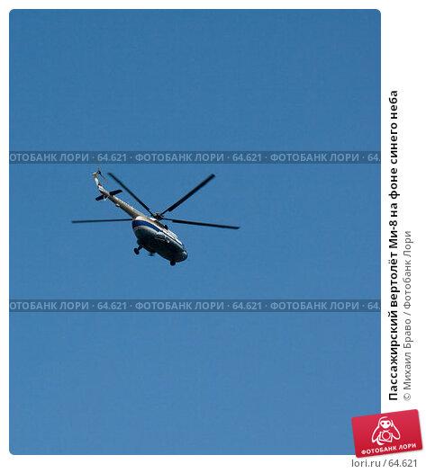 Купить «Пассажирский вертолёт Ми-8 на фоне синего неба», фото № 64621, снято 16 июня 2007 г. (c) Михаил Браво / Фотобанк Лори