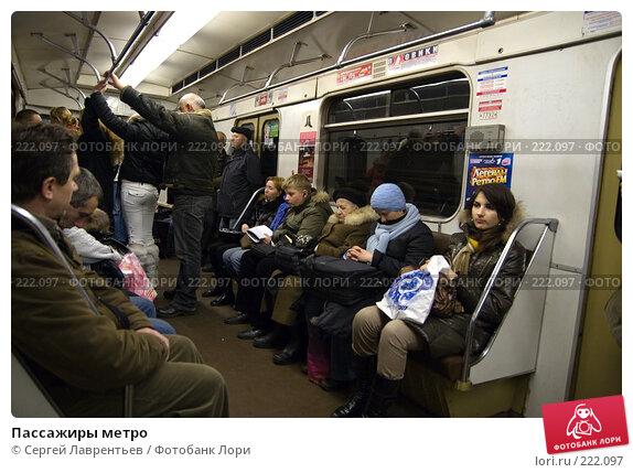 Пассажиры метро, фото № 222097, снято 5 декабря 2007 г. (c) Сергей Лаврентьев / Фотобанк Лори