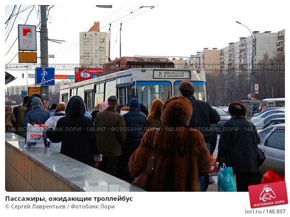 Пассажиры, ожидающие троллейбус, фото № 148897, снято 15 декабря 2007 г. (c) Сергей Лаврентьев / Фотобанк Лори