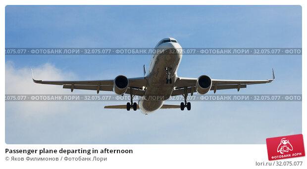 Купить «Passenger plane departing in afternoon», фото № 32075077, снято 22 января 2020 г. (c) Яков Филимонов / Фотобанк Лори