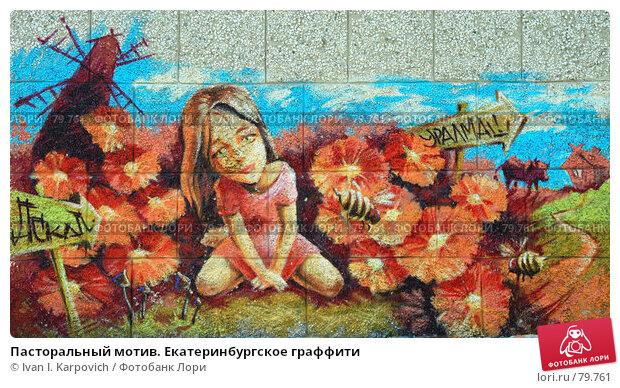 Пасторальный мотив. Екатеринбургское граффити, фото № 79761, снято 18 августа 2007 г. (c) Ivan I. Karpovich / Фотобанк Лори
