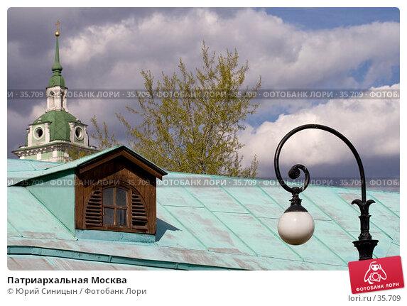 Патриархальная Москва, фото № 35709, снято 20 апреля 2007 г. (c) Юрий Синицын / Фотобанк Лори
