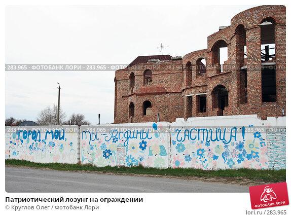 Патриотический лозунг на ограждении, фото № 283965, снято 7 мая 2008 г. (c) Круглов Олег / Фотобанк Лори