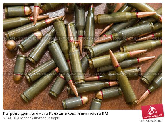 Купить «Патроны для автомата Калашникова и пистолета ПМ», фото № 934461, снято 18 июня 2009 г. (c) Татьяна Белова / Фотобанк Лори