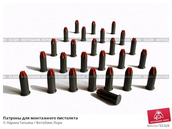Патроны для монтажного пистолета, фото № 53029, снято 16 июня 2007 г. (c) Ларина Татьяна / Фотобанк Лори