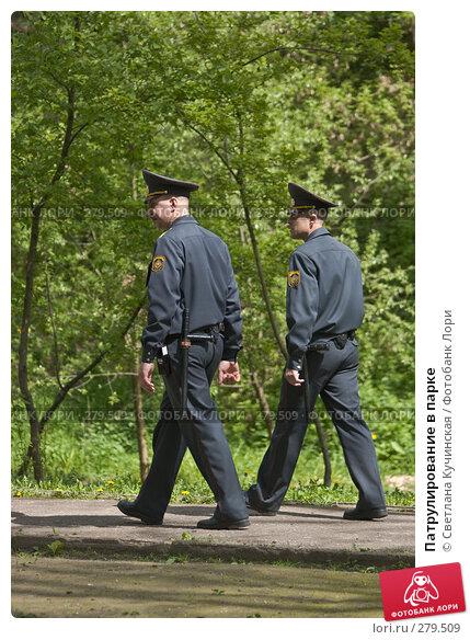 Патрулирование в парке, фото № 279509, снято 9 мая 2008 г. (c) Светлана Кучинская / Фотобанк Лори