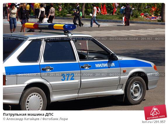 Патрульная машина ДПС, фото № 291957, снято 17 мая 2008 г. (c) Александр Катайцев / Фотобанк Лори