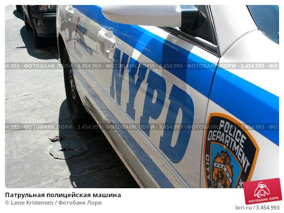 Купить «Патрульная полицейская машина», фото № 3454993, снято 18 октября 2018 г. (c) Lasse Kristensen / Фотобанк Лори