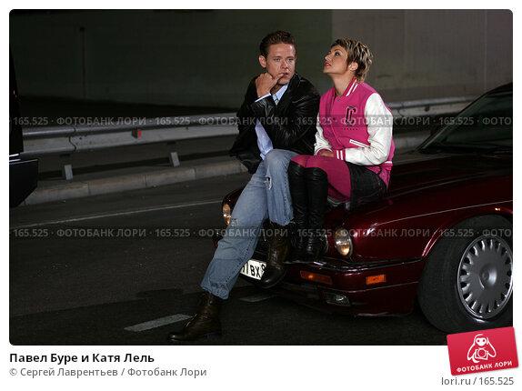Павел Буре и Катя Лель, эксклюзивное фото № 165525, снято 15 сентября 2004 г. (c) Сергей Лаврентьев / Фотобанк Лори