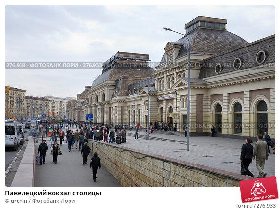 Павелецкий вокзал столицы, фото № 276933, снято 2 мая 2008 г. (c) urchin / Фотобанк Лори