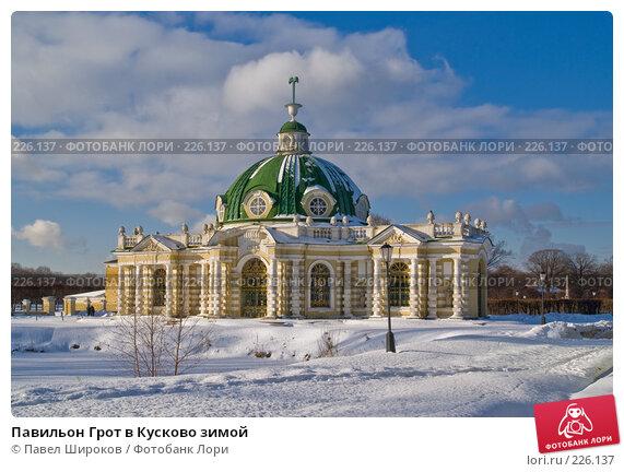 Павильон Грот в Кусково зимой, эксклюзивное фото № 226137, снято 27 января 2008 г. (c) Павел Широков / Фотобанк Лори