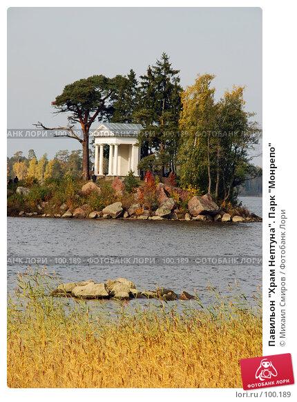 "Павильон ""Храм Нептуна"". Парк ""Монрепо"", фото № 100189, снято 29 сентября 2007 г. (c) Михаил Смиров / Фотобанк Лори"