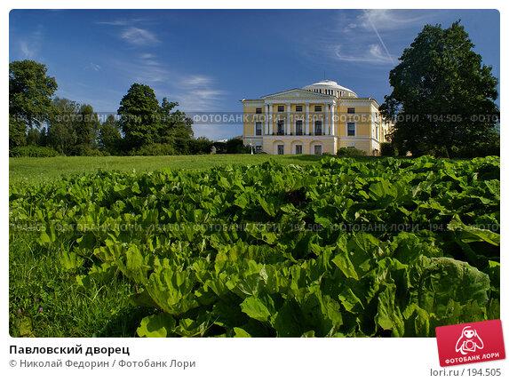 Павловский дворец, фото № 194505, снято 14 августа 2007 г. (c) Николай Федорин / Фотобанк Лори