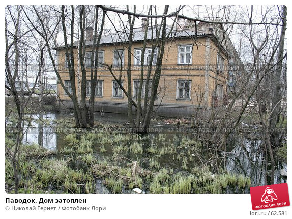 Паводок. Дом затоплен, фото № 62581, снято 17 мая 2007 г. (c) Николай Гернет / Фотобанк Лори