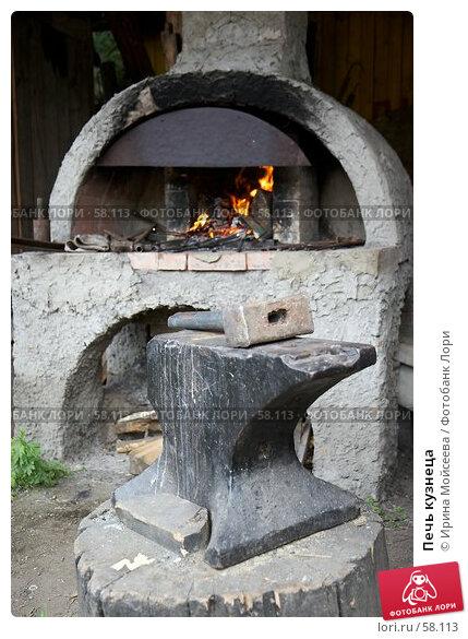 Печь кузнеца, эксклюзивное фото № 58113, снято 10 июня 2007 г. (c) Ирина Мойсеева / Фотобанк Лори