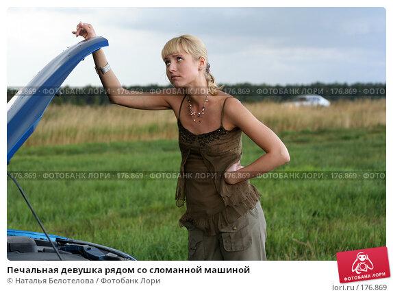 Печальная девушка рядом со сломанной машиной, фото № 176869, снято 18 августа 2007 г. (c) Наталья Белотелова / Фотобанк Лори