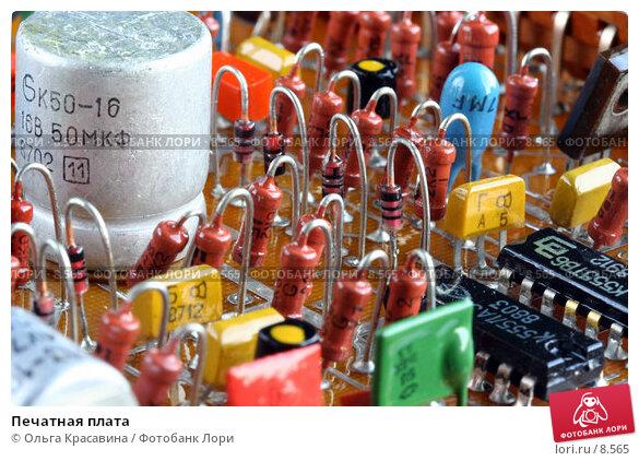 Печатная плата, фото № 8565, снято 4 сентября 2006 г. (c) Ольга Красавина / Фотобанк Лори