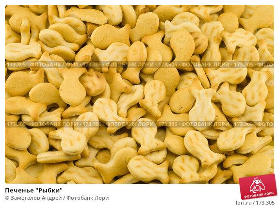 """Печенье """"Рыбки"""", фото № 173305, снято 12 января 2008 г. (c) Заметалов Андрей / Фотобанк Лори"""