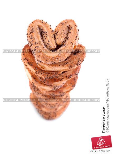 Купить «Печенье ушки», фото № 207881, снято 27 января 2008 г. (c) Юлия Кашкарова / Фотобанк Лори