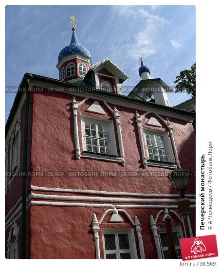 Печерский монастырь, фото № 38569, снято 18 сентября 2006 г. (c) A Челмодеев / Фотобанк Лори