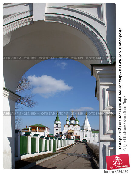 Печерский Вознесенский  монастырь в Нижнем Новгороде, фото № 234189, снято 24 марта 2008 г. (c) Igor Lijashkov / Фотобанк Лори