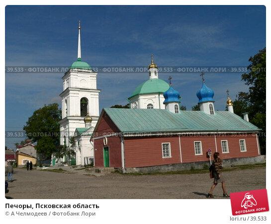 Печоры, Псковская область, фото № 39533, снято 18 сентября 2006 г. (c) A Челмодеев / Фотобанк Лори