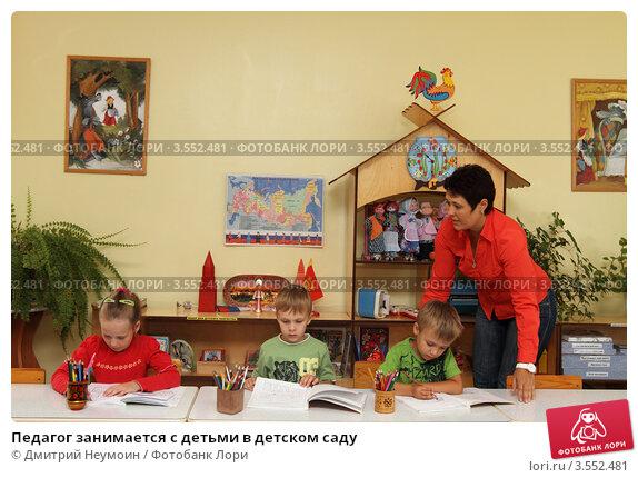 Купить «Педагог занимается с детьми в детском саду», эксклюзивное фото № 3552481, снято 3 августа 2011 г. (c) Дмитрий Неумоин / Фотобанк Лори