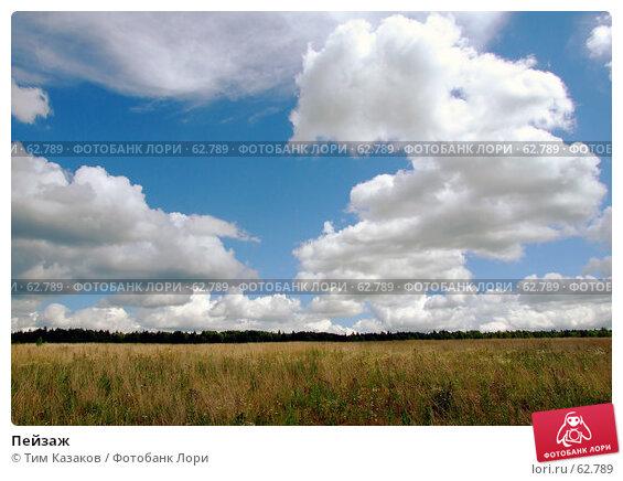 Пейзаж, фото № 62789, снято 15 июля 2007 г. (c) Тим Казаков / Фотобанк Лори
