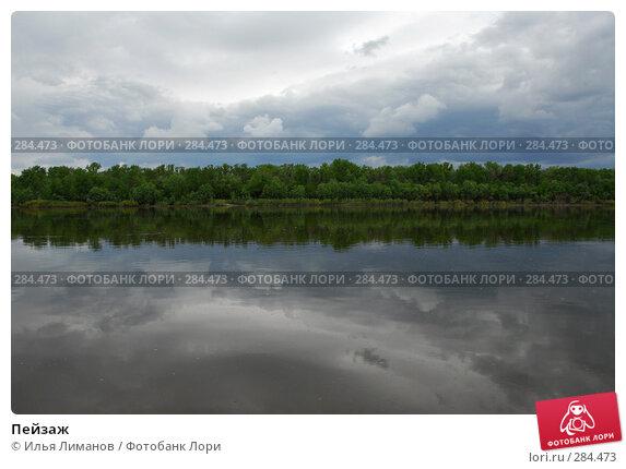Пейзаж, фото № 284473, снято 2 мая 2008 г. (c) Илья Лиманов / Фотобанк Лори