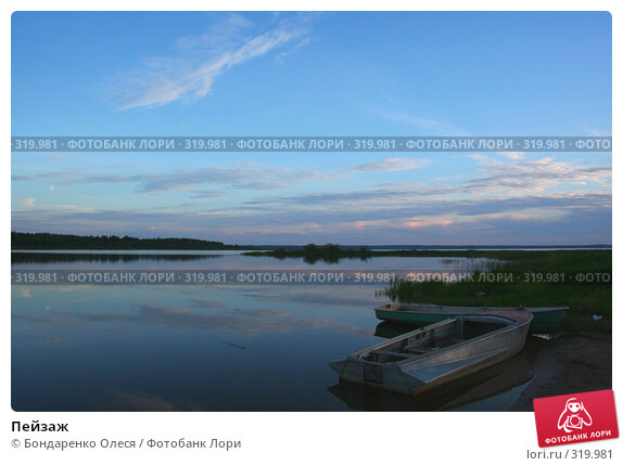 Пейзаж, фото № 319981, снято 25 июля 2007 г. (c) Бондаренко Олеся / Фотобанк Лори