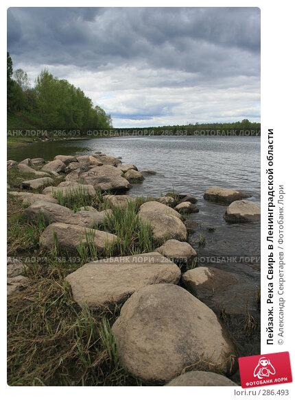Пейзаж. Река Свирь в Ленинградской области, фото № 286493, снято 13 мая 2008 г. (c) Александр Секретарев / Фотобанк Лори