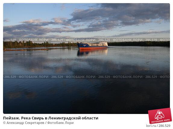 Пейзаж. Река Свирь в Ленинградской области, фото № 286529, снято 13 мая 2008 г. (c) Александр Секретарев / Фотобанк Лори