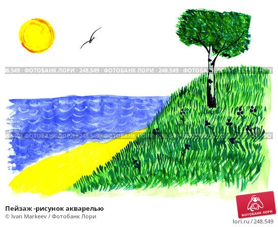 Пейзаж -рисунок акварелью, иллюстрация № 248549 (c) Василий Каргандюм / Фотобанк Лори