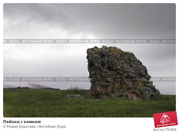 Пейзаж с камнем, фото № 73653, снято 30 июля 2007 г. (c) Роман Коротаев / Фотобанк Лори