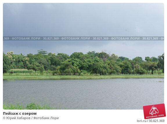 Купить «Пейзаж с озером», фото № 30821369, снято 20 декабря 2012 г. (c) Юрий Хабаров / Фотобанк Лори