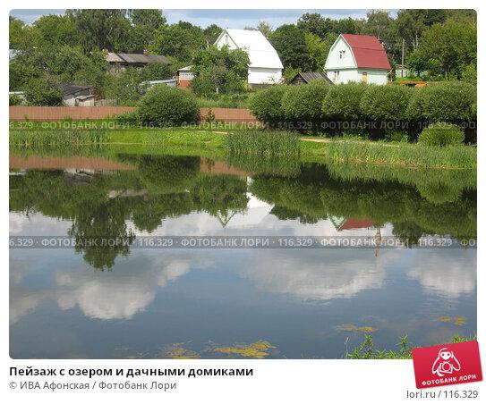 Купить «Пейзаж с озером и дачными домиками», фото № 116329, снято 3 августа 2006 г. (c) ИВА Афонская / Фотобанк Лори