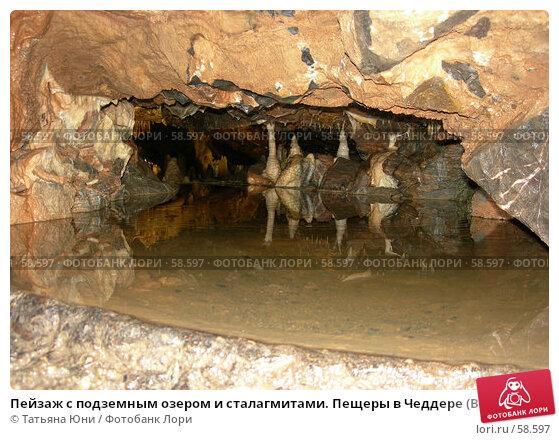 Пейзаж с подземным озером и сталагмитами. Пещеры в Чеддере (Великобритания), эксклюзивное фото № 58597, снято 13 августа 2006 г. (c) Татьяна Юни / Фотобанк Лори