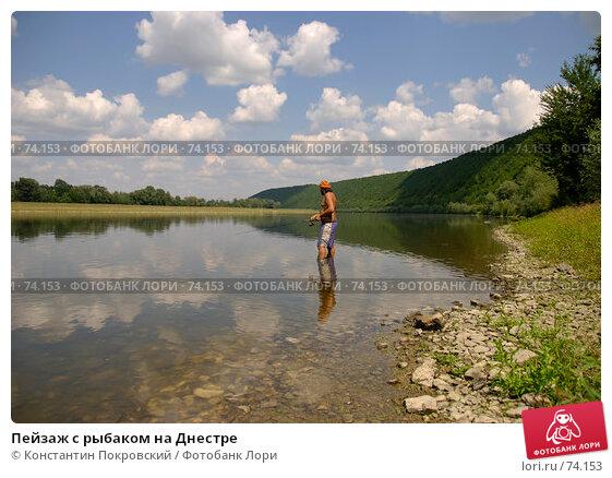 Пейзаж с рыбаком на Днестре, фото № 74153, снято 7 августа 2007 г. (c) Константин Покровский / Фотобанк Лори