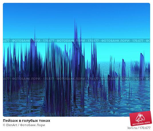 Пейзаж в голубых тонах, иллюстрация № 170677 (c) ElenArt / Фотобанк Лори