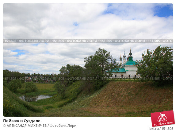 Пейзаж в Суздале, фото № 151505, снято 23 июня 2007 г. (c) АЛЕКСАНДР МИХЕИЧЕВ / Фотобанк Лори