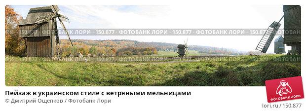 Пейзаж в украинском стиле с ветряными мельницами, фото № 150877, снято 28 октября 2016 г. (c) Дмитрий Ощепков / Фотобанк Лори