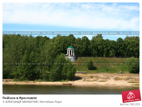 Купить «Пейзаж в Ярославле», фото № 161213, снято 16 июня 2007 г. (c) АЛЕКСАНДР МИХЕИЧЕВ / Фотобанк Лори
