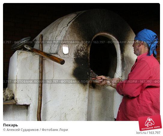 Купить «Пекарь», фото № 163797, снято 1 сентября 2005 г. (c) Алексей Судариков / Фотобанк Лори