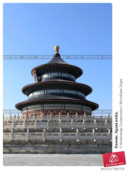 Пекин. Храм неба., фото № 143113, снято 8 ноября 2007 г. (c) Александр Солдатенко / Фотобанк Лори