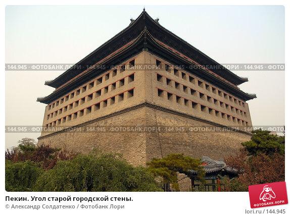 Пекин. Угол старой городской стены., фото № 144945, снято 5 ноября 2007 г. (c) Александр Солдатенко / Фотобанк Лори