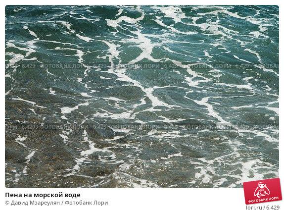 Пена на морской воде, фото № 6429, снято 28 июля 2006 г. (c) Давид Мзареулян / Фотобанк Лори