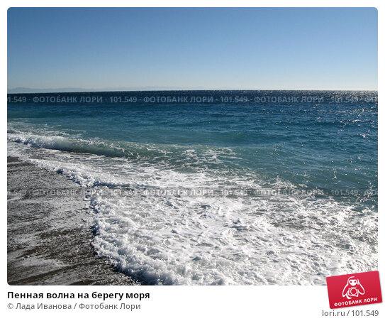 Пенная волна на берегу моря, фото № 101549, снято 16 октября 2007 г. (c) Лада Иванова / Фотобанк Лори
