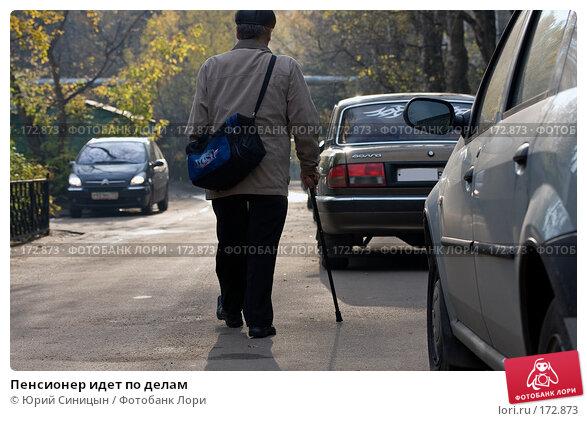 Пенсионер идет по делам, фото № 172873, снято 22 октября 2007 г. (c) Юрий Синицын / Фотобанк Лори